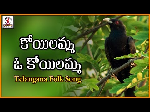Koilamma O Koilamma Telugu Song | Telangana Folk Songs | Lalitha Audios And Videos