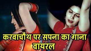 करवा चौथ पर छाया सपना चौधरी का गाना