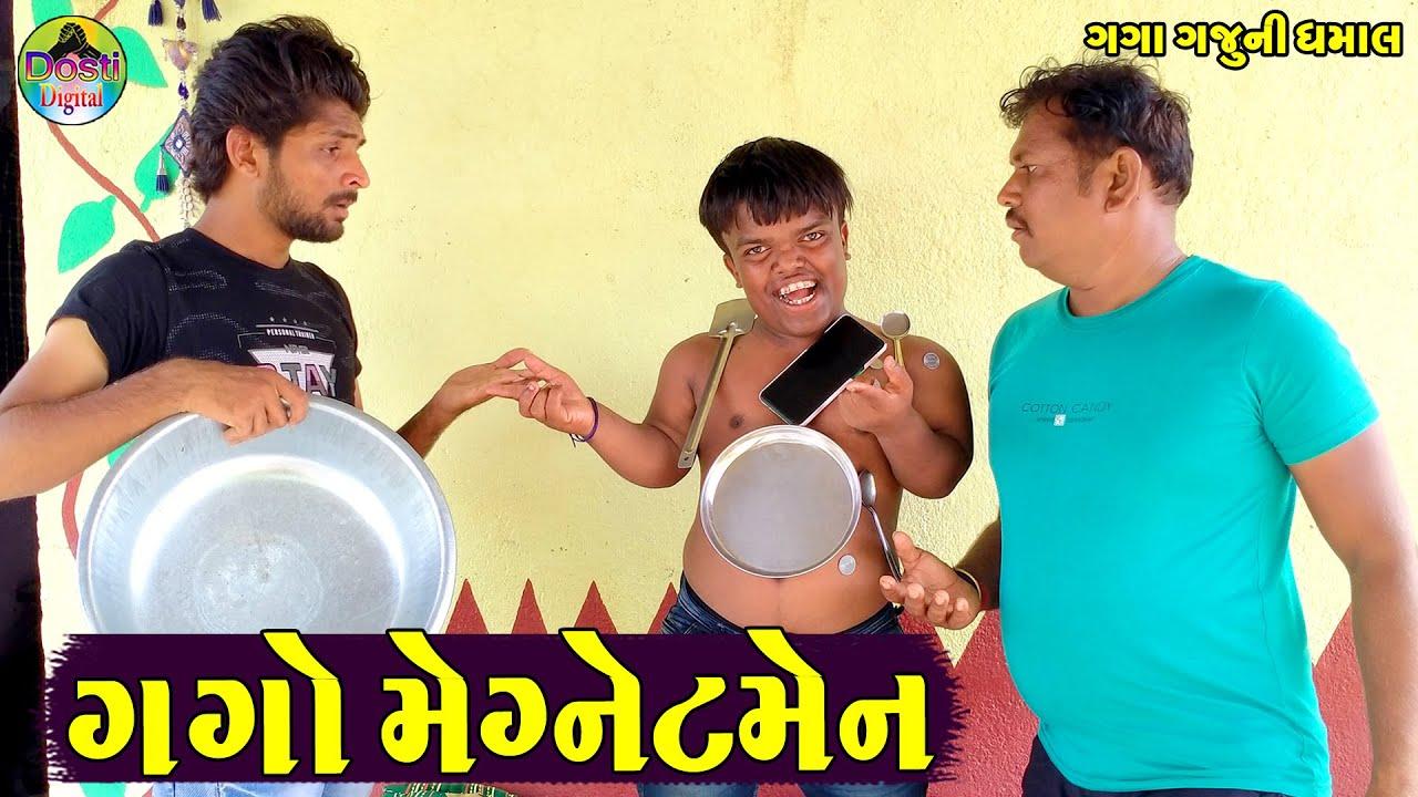 Download Gago Megnetmen || ગગો મેગ્નેટમેન || Gaga Gaju ni Dhamal || Deshi Comedy ||