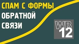 Борьба со спамом Web Builder 12