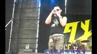 2009/08/15 小范 in 跳起來音樂節演唱【Don't wanna】