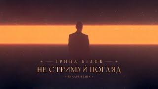 Ірина Білик - Не стримуй погляд(Shnaps remix)