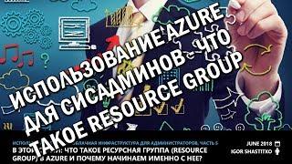 Использование инфраструктуры Azure для сисадминов, часть 5 - что такое Resource Group в Azure