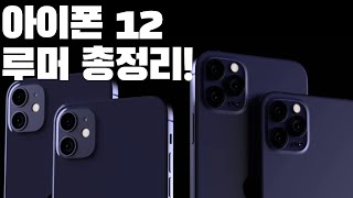 아이폰 12 어떤 핸드폰일까요? 아이폰 12 루머 총정…