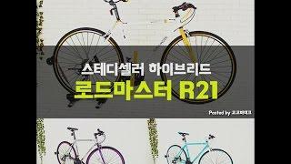 입문용 하이브리드 자전거 추천 순위 - R21 700C
