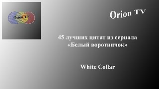 45 лучших цитат из сериала «Белый воротничок»