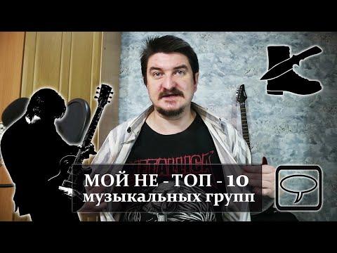 МОЙ НЕ ТОП-10 музыкальных групп