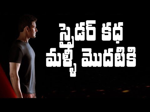 Mahesh Babu fans to be disappointed again ? || #Spyder || AR Murugadoss || Spyder teaser
