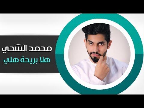 محمد الشحي - هلا بريحة هلي ( النسخة الأصلية )   2015
