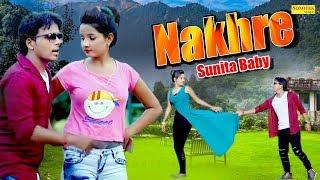 Haryanvi Official Song : Nakhre | Sunita Baby & Govinda Bhalothiya | Latest Haryanvi Song 2018