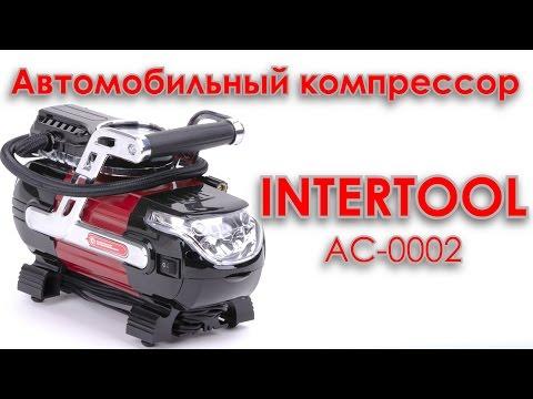 купить автомобильный компрессор в уфе - YouTube