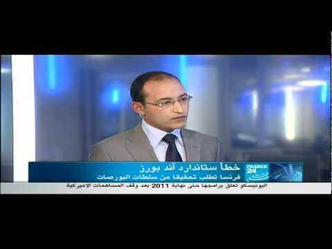 Dr Hassan Obeid - European Economic Crisis - France 24 arab.avi
