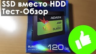 "ТАК ЛИ ХОРОШ SSD диск ADATA Ultimate SU650 2.5"" 120 Гб SATA III TLC (ASU650SS-120GT-C)"