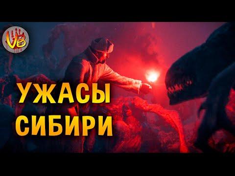 Сибирские упыри: Страшные тайны сериала «Любовь, смерть и роботы: Тайная война»