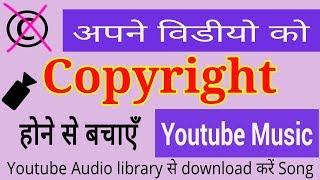 Youtube video ko copyright hone se kaise bachaye | Use Youtube Audio Library