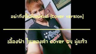 อย่าถึงขั้นอันเฟรนด์ - เอื้องฟ้า ไหทองคำ cover by นู๋แก้ว [cover version]