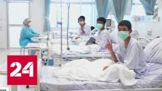 Спасение детей в Таиланде: ликуют все, кроме Илона Маска - Россия 24