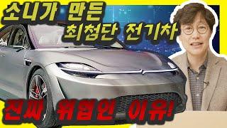 소니가 만든 자동차!…현대기아차에 위협인 진짜 이유!