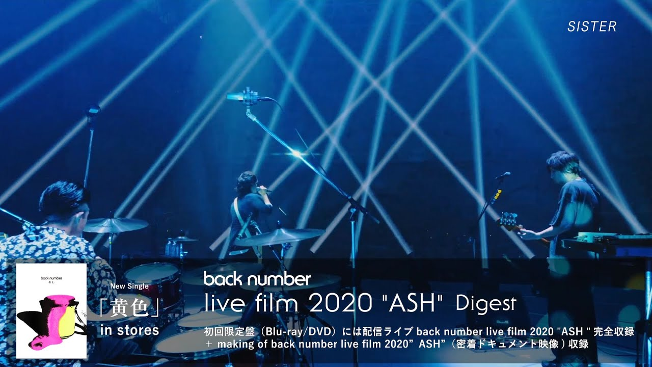 """back number -「live film 2020 """"ASH""""」ダイジェスト映像"""