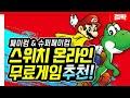 스위치 온라인 무료게임 추천!! - YouTube