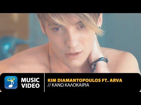 Kim ft. Arva - Kano Kalokeria