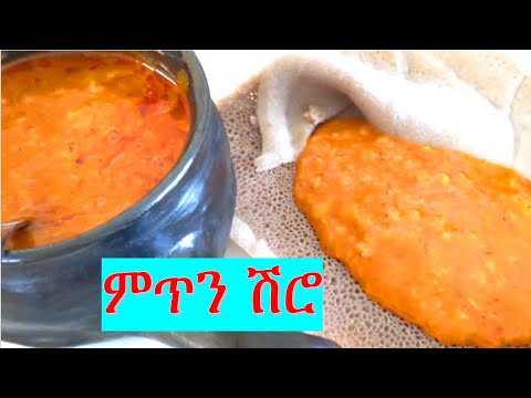 የምጥን ሽሮ አሰራር – how to cook Ethiopian traditional shiro stew /Ethiopian Food Recipe- EthioTastyFood