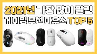 2021년 인기 가성비 게이밍 무선 마우스 추천 TOP…