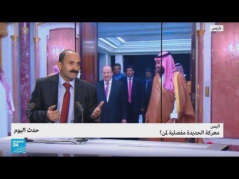 اليمن: معركة الحديدة مفصلية لمن؟  - نشر قبل 3 ساعة
