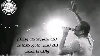 أنت مغرور 😢 عمرو دياب حالات واتس👌💔 | AMR DIAB