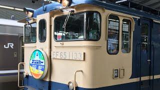 サロンカー明星号 大阪駅到着、発車 EF65-1133が牽引 8月23日