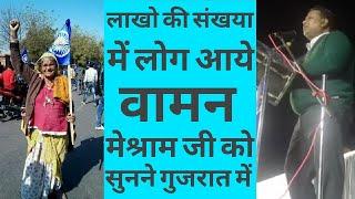 Waman meshram gujarat kutch bhuj speech