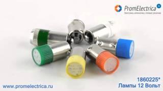 LED Светодиодные индикаторные лампы, BA9S, 12 Вольт(Светодиодные индикаторные лампы, BA9S, 12 Вольт, количество диодов: 1, CML SEMICONDUCTOR PRODUCTS Цвета: Белый, Зеленый, Крас..., 2016-01-05T10:34:02.000Z)