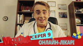 МедФак - Онлайн лікарі. 9 серія | Новий комедійний серіал від Дизель Студио
