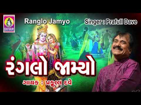 He Ranglo Jamyo Praful Dave Gujarati Garba Gujarati Raas Garba Songs Gujarati Krishna Raas Garba