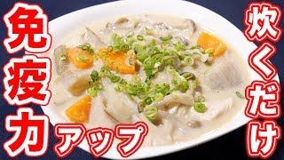 もち麦味噌豆乳スープ|kattyanneru/かっちゃんねるさんのレシピ書き起こし
