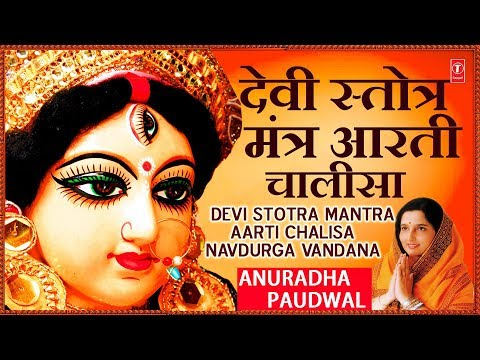 Devi Stotra, Mantra, Aarti, Chalisa, Navdurga Stuti, 108 Names I ANURADHA PAUDWAL