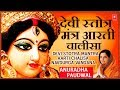 Download Devi Stotra, Mantra, Aarti, Chalisa, Navdurga Stuti, 108 Names I ANURADHA PAUDWAL MP3 song and Music Video