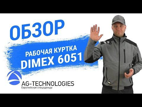 Рабочая куртка Dimex 6051