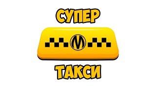 🚖 СУПЕР ТАКСИ. Интеллектуальное шоу - Выпуск 1 (GTA 5 Online)