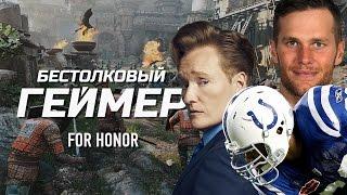 Бестолковый геймер. For Honor, Том Брэди и Дуайт Фрини (русская озвучка Clueless Gamer)