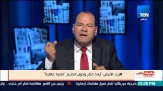 بالورقة والقلم - البيت الأبيض: أزمة قطر ودول الخليج