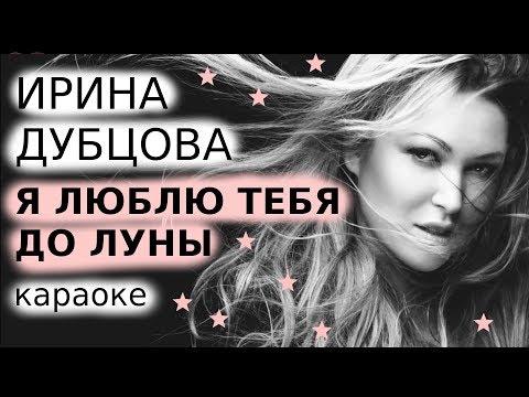 Ирина Дубцова - Я люблю тебя до луны ( караоке )