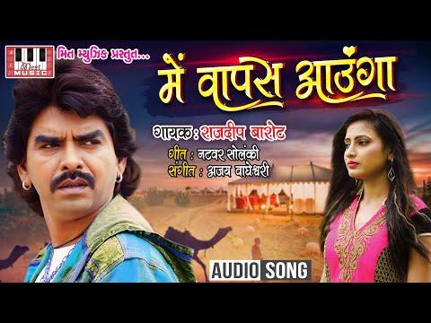 RAJDEEP BAROT   Main Vapas Aavunga   Ajay Vagheshvari   Natvar Solanki   Rajdeep Barot New Song 2018