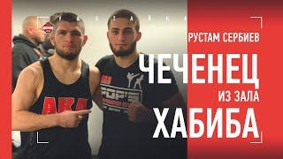 Чеченец из АКА жесткий Хабиб футбол с Кормье и вызов Артему Тарасову Рустам Сербиев