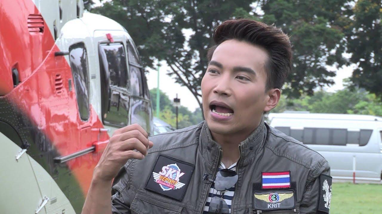 ผลการค้นหารูปภาพสำหรับ กฤต sky report