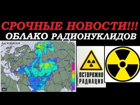 СРОЧНЫЕ НОВОСТИ! РАДИОНУКЛИДЫ с РОССИИ УГРОЖАЮТ МИРУ карта  облака загрязнения на 18 августа 2019