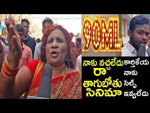Lokulu Kakulu Craze At 90 ML Movie || Lokulu Kakulu Aunty  90 ML Review || 90 ML Movie Public Talk