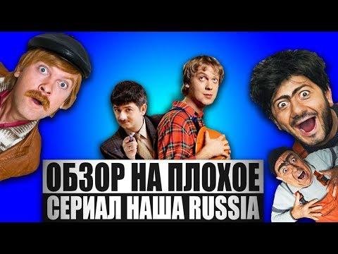 Обзор на плохое - Наша Russia / Little Britain / Бородач