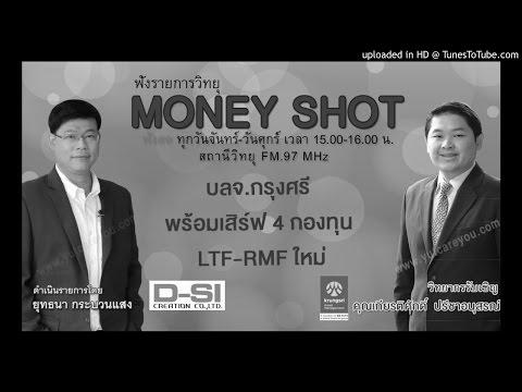 บลจ.กรุงศรี  พร้อมเสิร์ฟ 4 กองทุน LTF-RMF ใหม่ (14/11/59-1)