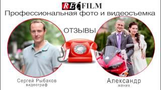 Отзыв о свадебном фильме от жениха Александра 22 06 13